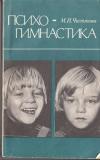Купить книгу М. И. Чистяков - Психо–гимнастика