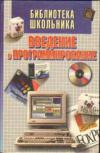 Купить книгу Гольденберг, В.А. - Введение в программирование