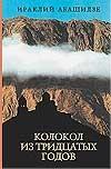 Купить книгу Абашидзе И. - Колокол из тридцатых годов