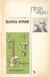 С. Р. Филонович - Шарль Кулон
