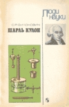купить книгу С. Р. Филонович - Шарль Кулон