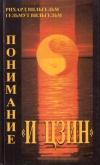 """Купить книгу Р. Вильгельм, Г. Вильгельм - Понимание """"И ЦЗИН"""""""