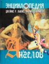 Купить книгу Джеймс Р. Льюис, Ивлин Д. Оливер - Энциклопедия Ангелов
