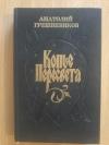 Купить книгу Грешневиков А. Н. - Копьё Пересвета
