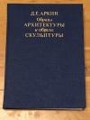Купить книгу Аркин, Д. Е. - Образы архитектуры и образы скульптуры