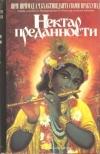 Купить книгу Бхактиведанта Свами Прабхупада Абхай Чаранаравинда - Нектар преданности