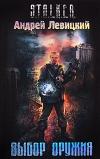 Купить книгу Андрей Левицкий - Выбор оружия