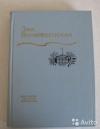 Купить книгу Воскресенская Зоя - Собрание сочинений в 3 томах.