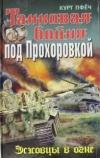 Купить книгу Пфеч К. - Танковая бойня под Прохоровкой. Эсэсовцы в огне