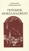 Купить книгу Левандовский, Анатолий - Потомок Микеланджело