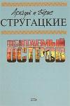 купить книгу Стругацкий, А.; Стругацкий, Б. - Том 4. Обитаемый остров