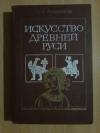 Купить книгу Любимов Л. Д. - Искусство Древней Руси