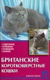 купить книгу Ревокур В. - Британские короткошерстные кошки