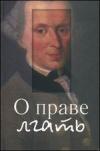Купить книгу Апресян, Р.Г. - О праве лгать