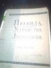 Купить книгу [автор не указан] - Правила устройства электроустановок глава II-4 и II-5