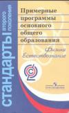 Купить книгу [автор не указан] - Примерные программы основного общего образования. Физика. Естествознание