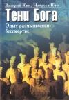 Купить книгу Валерий Кин, Наталья Кин - Тени бога. Опыт размышления: бессмертие
