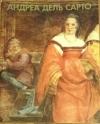 Купить книгу Дажина, В. Д. - Андреа дель Сарто