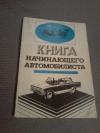 Купить книгу Килимник И. В. - Книга начинающего автомобилиста