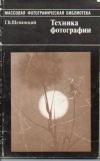 Купить книгу Щепанский Г. В. - Техника фотографии
