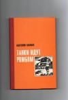 купить книгу А. Ананьев - Танки идут ромбом