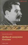 Купить книгу Богомолов, А.А. - Добрый дедушка Сталин