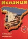 Купить книгу [автор не указан] - Испания. Туристический справочник-путеводитель