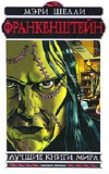 Купить книгу Мэри Шелли - Франкенштейн