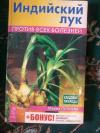 Купить книгу Полевая М. А. - Индийский лук против всех болезней
