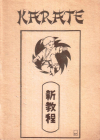 Купить книгу Масутацу Ояма - Boys' Karate / Каратэ для мальчиков