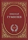 купить книгу Николай Гумилев - Избранное