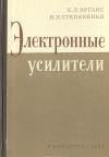 Купить книгу К. Э. Эрглис, И. П. Степаненко - Электронные усилители