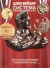 Купить книгу Джо Вейдер - Система строительства тела