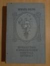 Купить книгу Верн Жюль - Путешествие и приключение капитана Гатерраса