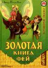 Купить книгу Инид Блайтон - Золотая книга фей