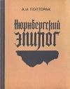 купить книгу А. И. Полторак - Нюрнбергский эпилог