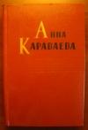 купить книгу Караваева Анна - Собрание сочинений в 5–ти томах