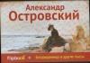 Островский Александр Николаевич - Бесприданница и другие пьесы.