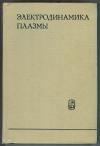 Ахиезер А. И., Ахиезер И. А., Половин Р. В. и др. - Электродинамика плазмы.