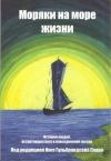 Купить книгу Ред. Скаро М. Г. - Моряки на море жизни. Истории людей, встретивших Бога в повседневной жизни