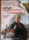Анна Новгородова - 100 русских художников