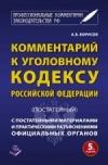 Купить книгу Борисов, А.Б. - Комментарий к УК РФ (постатейный)