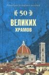 Купить книгу Низовский, А. Ю. - 50 великих храмов