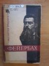 Купить книгу Быховский Б. Э - Людвиг Фейербах