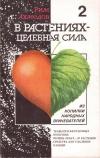 Купить книгу Рим Ахмедов - В растениях - целебная сила. Том 2