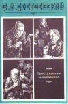 Купить книгу Достоевский, Ф.М. - Преступление и наказание