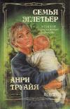 Купить книгу Анри Труайя - Семья Эглетьер