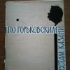 Купить книгу Елизарова М. Н. - По горьковским местам Казани