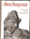 Купить книгу  - Святое Вожделение. Эротическая легенда о `Камасутре`