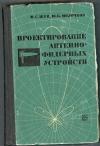 Жук М. С., Молочков Ю. Б. - проектирование антенно-фидерных устройств.